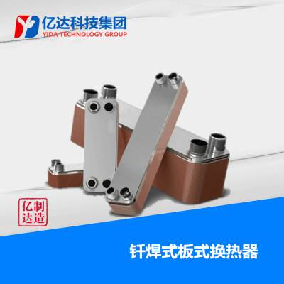 云南省大理市铜钎焊板式换热器QHM51