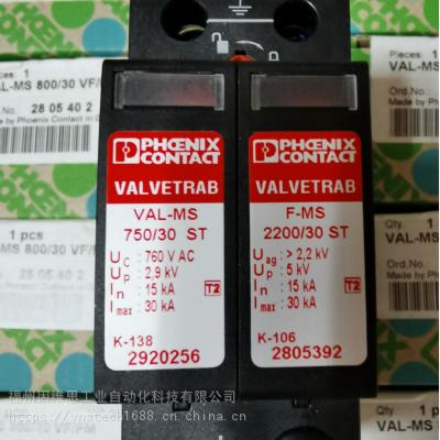 菲尼克斯浪涌保护器VAL-SEC-T2-2S-175-FM 2905351避雷器真品促销