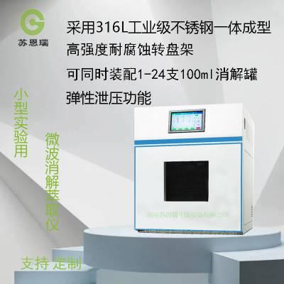 人机界面PLC控制-微波萃取仪-微波萃取反应仪