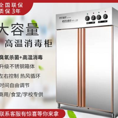 商用消毒柜厂家金宏通高温热风循环烘干系统不锈钢餐饮***餐具消毒设备定制