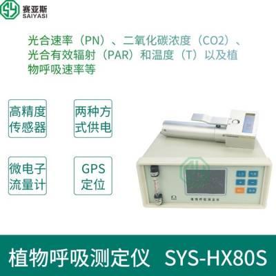 植物呼吸速率仪价格SYS-HX80S