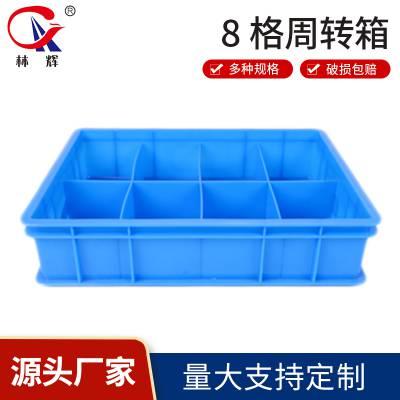 塑料周转箱 江苏林辉小八格箱多功能周转箱分格配件箱仓库储存零件塑料箱