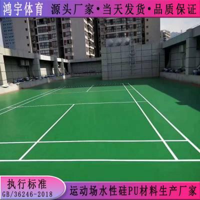龙华区小学羽毛球场硅PU材料厂家 篮球场硅PU施工价格