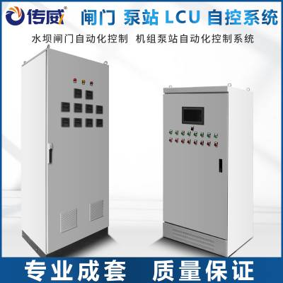 水闸自动控制系统 水位监测LCU柜 闸门自动化软硬件供货厂商