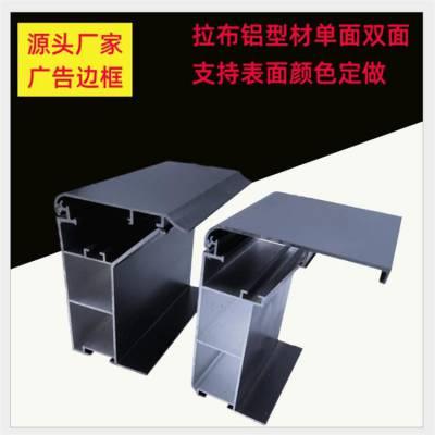 墙面嵌入式拉布灯箱铝材 厚款单面广告灯箱型材 供应灯箱铝型材
