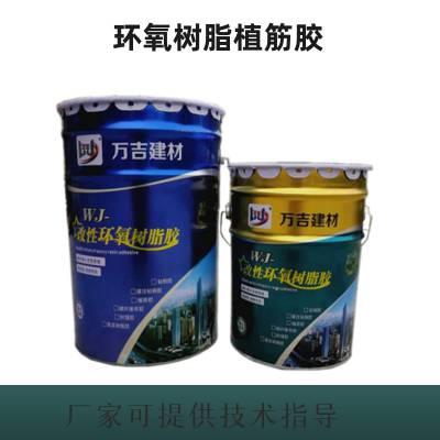 攀枝花市高韧性植筋胶 A级植筋结构胶 环氧植筋胶价格