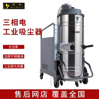 北京 滴海大型工业吸尘器 工业吸尘器价格及图片 欢迎选购