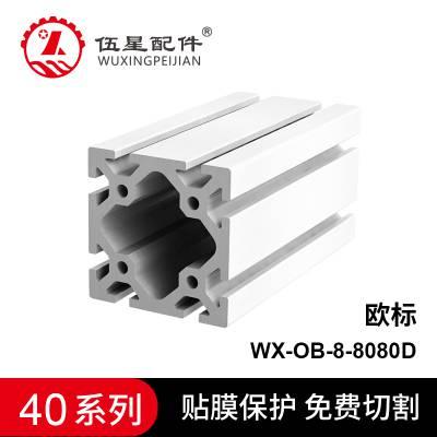 8080D欧标重型铝材 机械设备承重梁框架立柱加厚型材