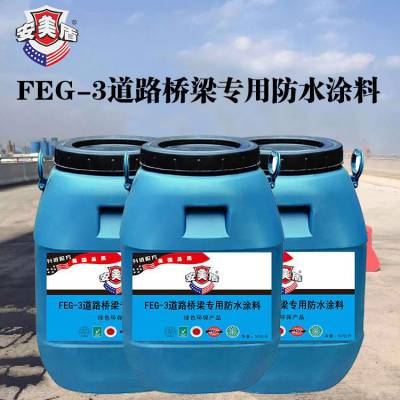FEG3道路桥梁***防水涂料 生产厂家 全国批发