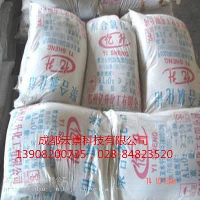 成都云景科技长期现货销售25%含量聚合氯化铝
