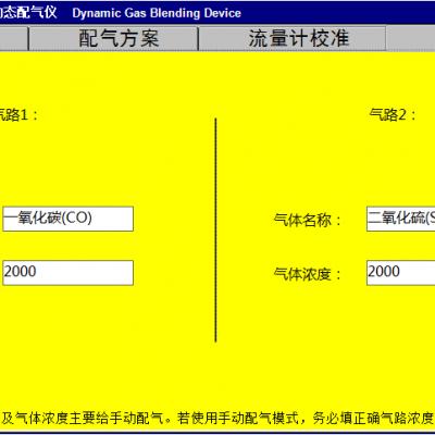 配气仪气体稀释仪