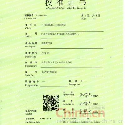 ATJH-30配气仪校准证书