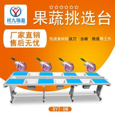 供应祥九瑞盈RY-8T-1型八工位挑选台 蔬菜加工生产线挑选台