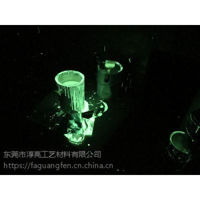 供应东莞夜光粉厂价直销给惠州地区 深圳地区高亮度夜光粉