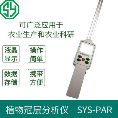 植物冠层分析仪SYS-PAR