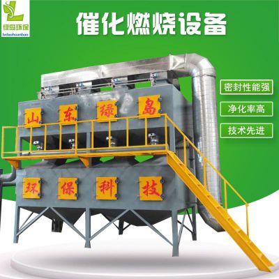 废气催化燃烧设备吸附能力强脱附再生技术领先