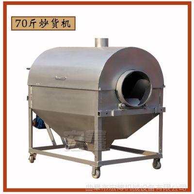 榨油坊專用電炒鍋 小型滾筒炒貨機 大豆炒鍋 菜籽炒鍋廠家