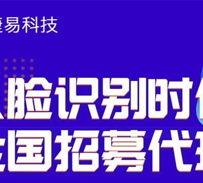 深圳捷易招商:人脸识别门禁、人脸识别考勤机全国诚招渠道代理商