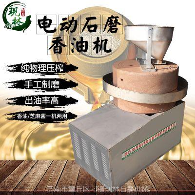 供应小磨香油石磨机-电动石磨-红石白石-耐磨耐热耐高温-芝麻花生