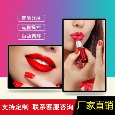 树远厂家供应27/32寸安卓触摸高清屏广告机