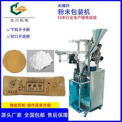 文山自动计量铁皮石斛粉包装机TCLB-320立式螺杆铁皮石斛粉包装机 一手货源全国维保