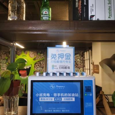 深圳共享充电宝加盟