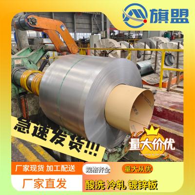 ZStE260P汽车钢SEW094 标准 定尺加工、配送到厂