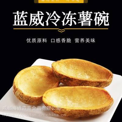 蓝威斯顿x8200薯碗/薯船薯碗船型薯速冻半成品西餐油炸零食小吃 4lb*4袋