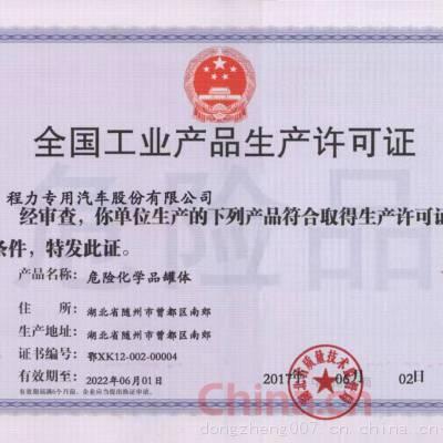 全國工業生產許可證