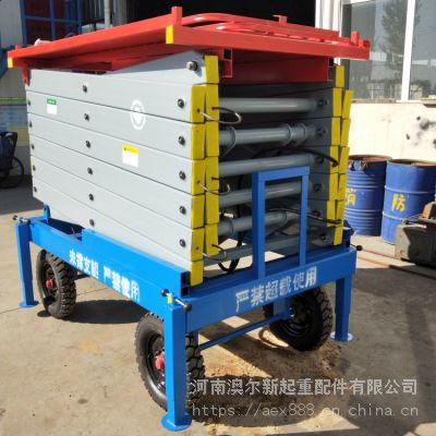 澳尔新升降平台厂家 SJY型 四轮移动式液压升降平台