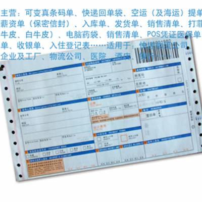 石家庄印刷厂家电脑表格印刷条码快递单物流发货单货运单托运单印刷