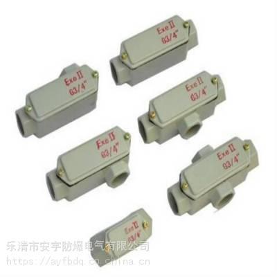 防爆弯通穿线盒BHC-F-G3/4 (G1-G2-G1 1/2)铝合金材质