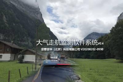 车载移动式大气监测走航仪新功能发布
