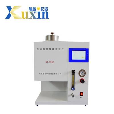 北京旭鑫仪器设备 ST-1563 微量残炭测定仪