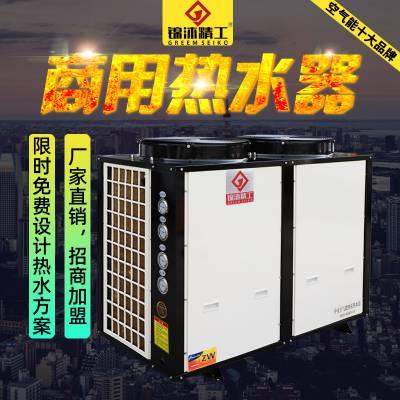 商用空气能热水器 *** 10P热泵循环机组 商用空气能热水器