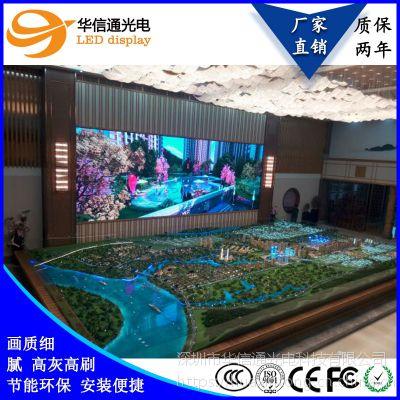房地产售楼部P3.91高清LED显示屏墙面沙盘电子广告宣传动态视频大屏幕华信通