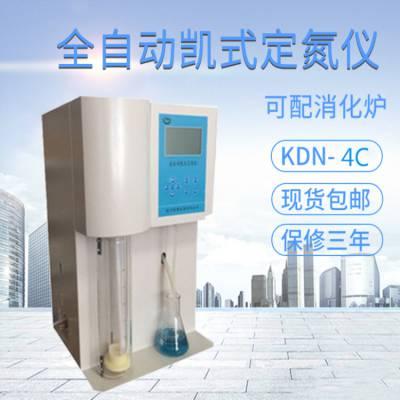 自动凯氏定氮仪KDN-4C