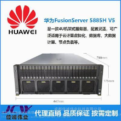 成都HUAWEI 5885H V5服务器 华为总代理 西南华为总代理 成都华为机架式服务器总代理