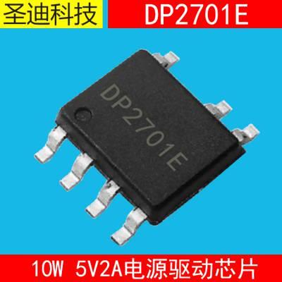 德普微DP2701E 5V2A充电器电源芯片方案替代兼容CSC7131DP电源ic