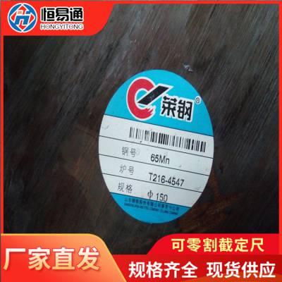 高邮65Mn弹簧圆钢用途~65Mn圆钢零割加工