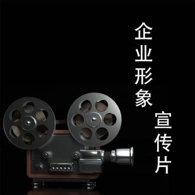 珠海市价格经济型企业宣传片拍摄制作公司