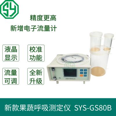 赛亚斯新款果蔬呼吸测定仪SYS-GS80B