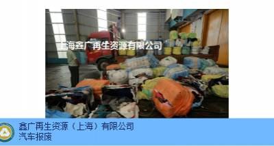 上海废弃服装销毁报废 客户至上 鑫广再生资源供应