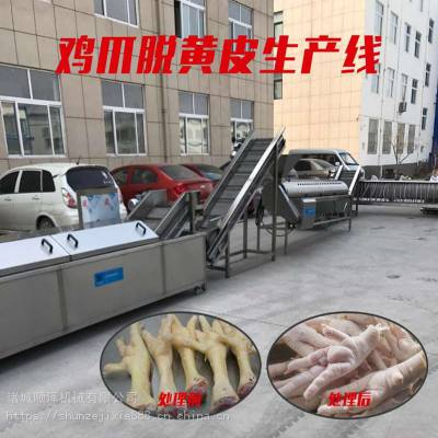 全自动毛料鸡爪脱皮设备 鸡爪脱皮黄皮流水线 鸡爪深加工设备