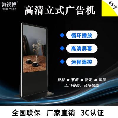 55寸液晶广告机陕西厂家 液晶触摸一体机