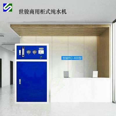 商用净水器商用直饮水商用纯水机 深圳世骏纯水科技