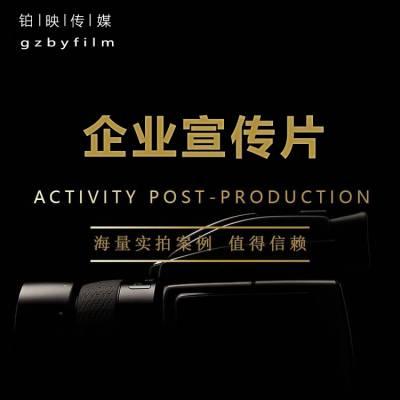 黄埔区宣传片制作公司 广州企业品牌形象片专业拍摄策划