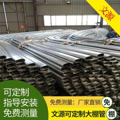 大棚椭圆管骨架 温室大棚批发厂家 大棚骨架设计生产 天津文源镀锌管