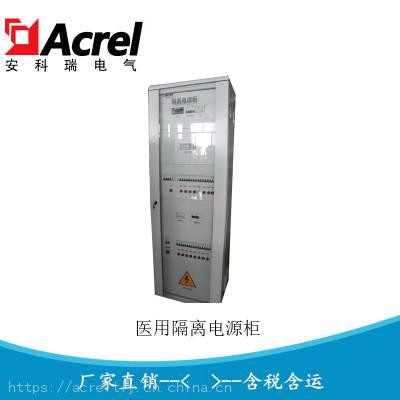 安科瑞医用IT隔离电源及监控系统 手术室单相220V隔离电源柜GGF-O6.3
