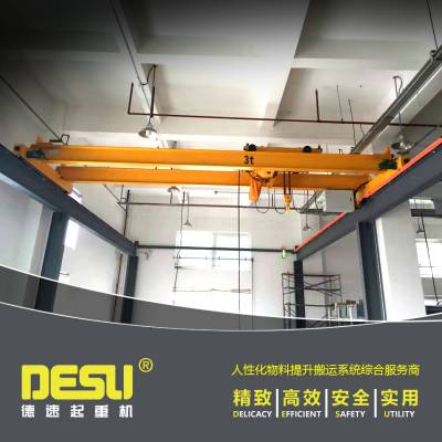 3t双梁起重机 LH双梁桥式起重机 欧式双梁起重机 欧标起重机定制生产